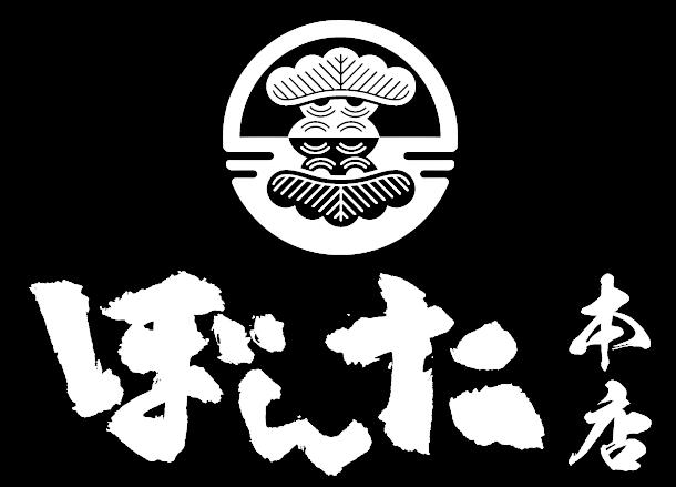 福井市 居酒屋 誕生日